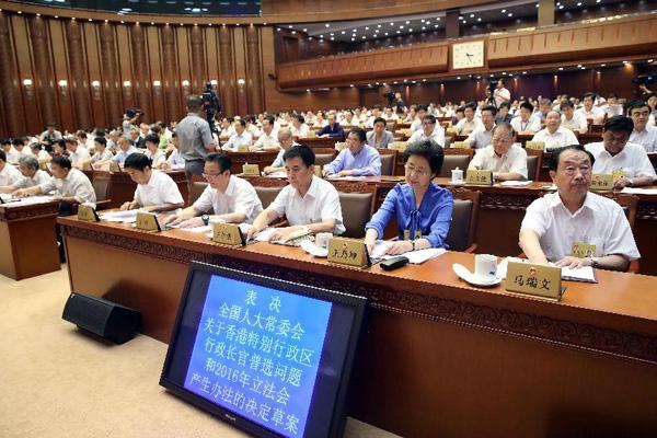 全国人大常委会关于香港特区行政长官普选问题