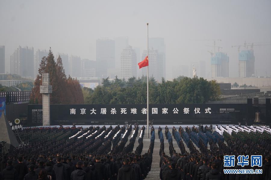 中共中央、国务院在南京举行2020年南京大屠杀死难者国家公祭仪式 陈希出席并讲话
