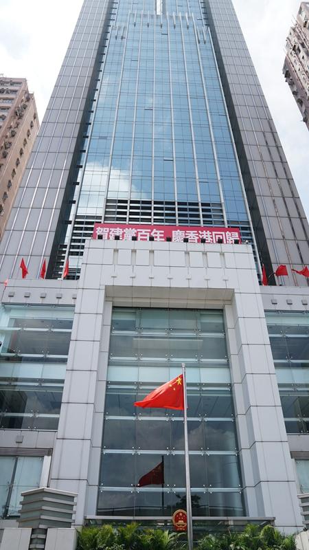 """香港中联办举行""""七一""""升国旗仪式 庆祝中国共产党成立100周年和香港回归24周年"""