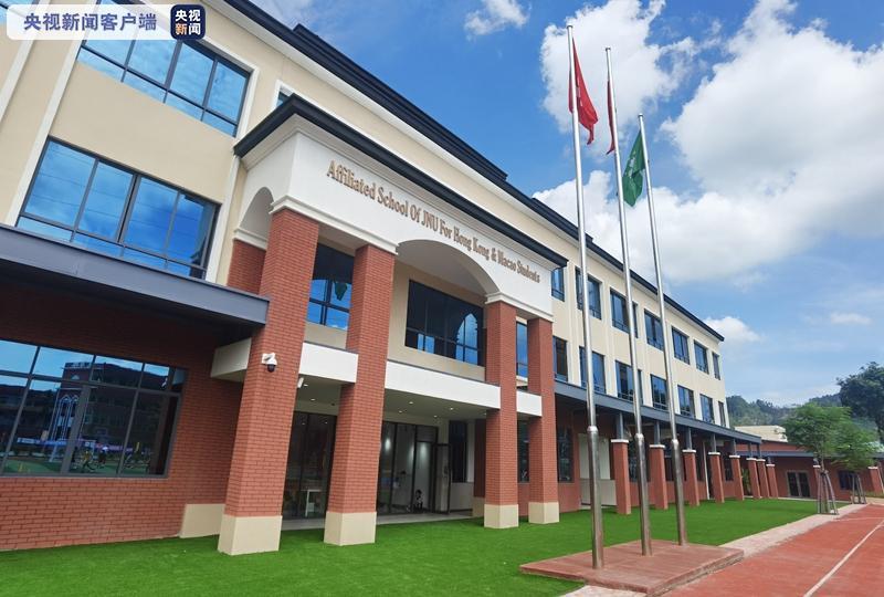 全國首家港澳子弟學校正式揭牌