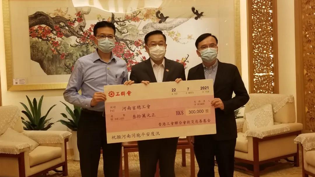 援助河南,香港各界在行动!