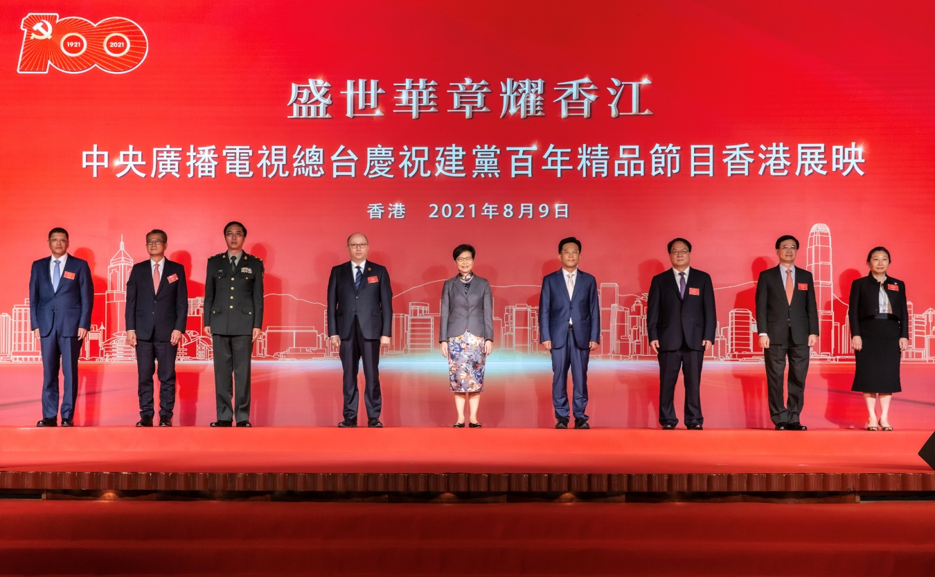 中央广播电视总台建党百年精品节目香港展映 王松苗出席启动仪式并致辞
