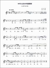 中華人民(min)共和國國歌