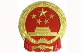 中華人民(min)共和國國徽