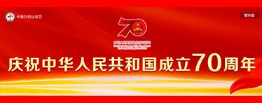 慶(qing)祝中華人民共和國成立70周年