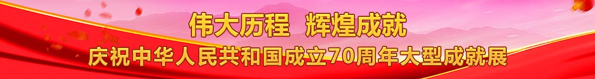 偉大歷程(cheng) 輝煌成就(jiu)——慶祝中華人民(min)共和國成立(li)70周年大型成就(jiu)展