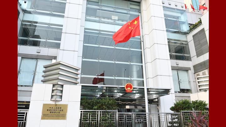 香港中聯辦舉行升國旗儀(yi)式(shi)慶祝中華人民(min)共和國成(cheng)立(li)70周年