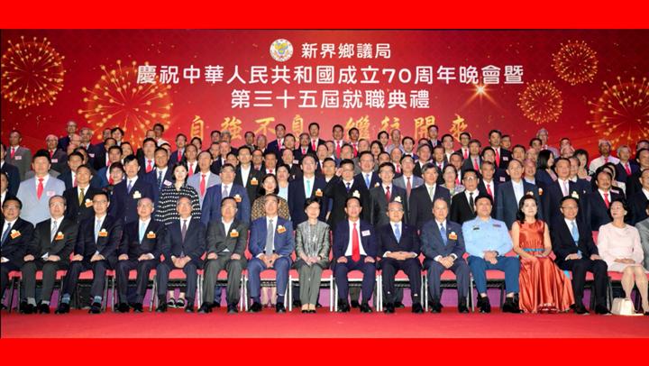 王志民(min)出席新界鄉議局慶祝國慶70周年晚會