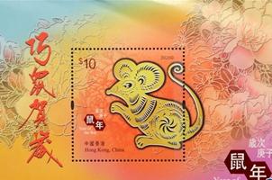 香港將(jiang)發行鼠(shu)年特別郵票