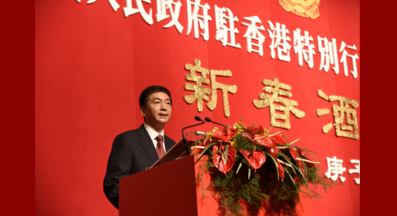 中(zhong)央政府(fu)駐港聯絡辦舉(ju)行2020年新春(chun)酒(jiu)會(hui)
