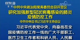 習近平主(zhu)持中央政治(zhi)局常委會(hui)會(hui)議