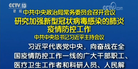 習近平(ping)主持(chi)中(zhong)央政治(zhi)局常委(wei)會(hui)會(hui)議(yi)