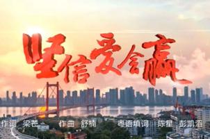 港澳台明星合唱粵語歌曲《堅信愛(ai)會(hui)贏》為中國加油