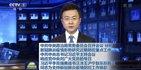 習近平等為(wei)支持新(xin)冠(guan)肺炎疫情(qing)防控工作捐款