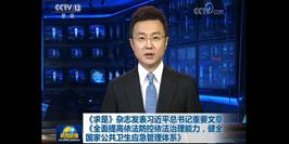 《求是》雜志發表習近平總書記重要(yao)文章
