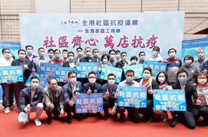 """""""全港社區抗疫連線""""向(xiang)商戶派發(fa)25萬個口罩"""