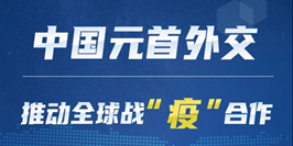 """中國元首外交推動全球戰""""疫""""合作"""