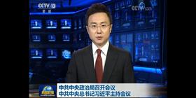 習近(jin)平主持中共中央政(zheng)治(zhi)局會議