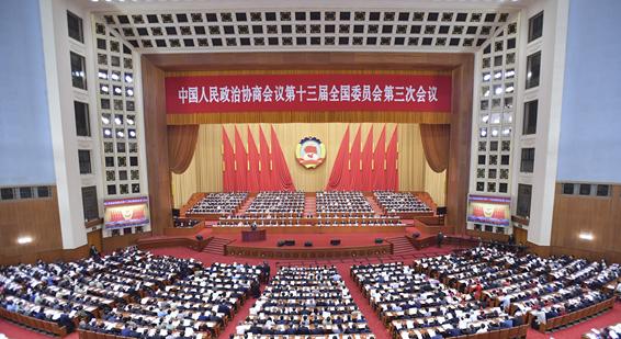 全國政協十(shi)三屆三次會(hui)議在(zai)京開幕